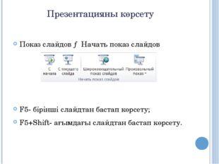 Презентацияны сақтау Файл → Сохранить как→ Сохранить