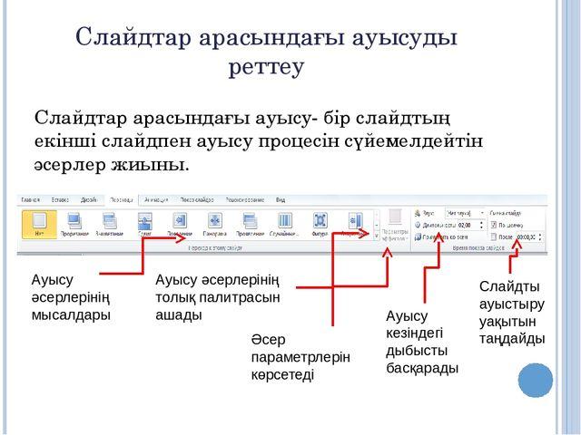Слайдтар арасындағы ауысуды реттеу Слайдтар арасындағы ауысу- бір слайдтың ек...