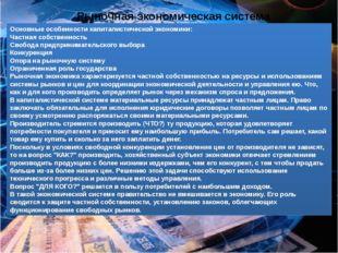 Рыночная экономическая система Основные особенности капиталистической экономи