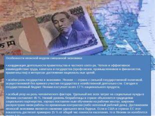 Особенности японской модели смешанной экономики: • координация деятельности п