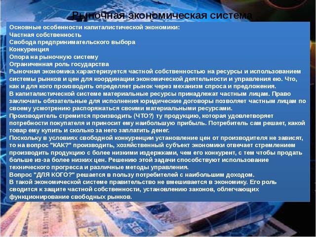 Рыночная экономическая система Основные особенности капиталистической экономи...