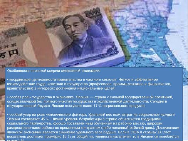 Особенности японской модели смешанной экономики: • координация деятельности п...
