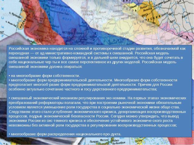 Российская экономика находится на сложной и противоречивой стадии развития, о...