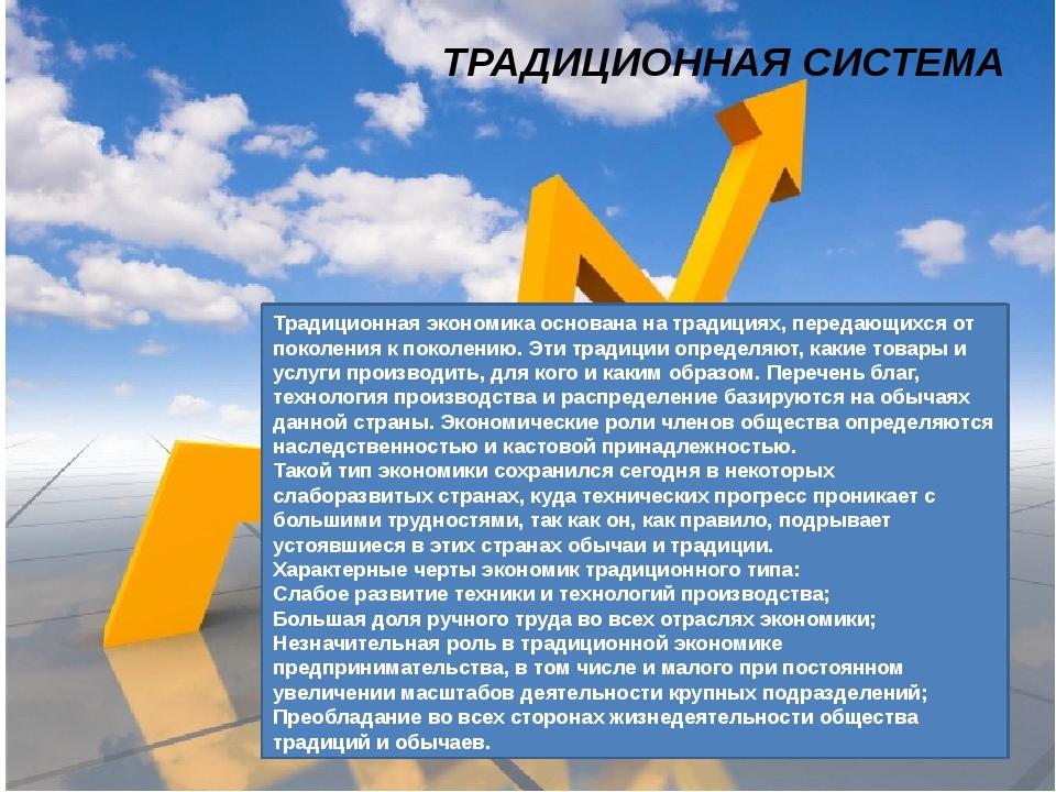 ТРАДИЦИОННАЯ СИСТЕМА Традиционная экономика основана на традициях, передающих...