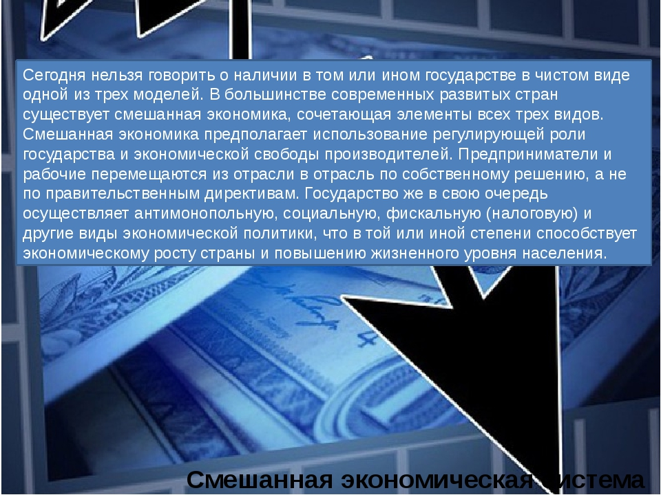 Смешанная экономическая система Сегодня нельзя говорить о наличии в том или и...
