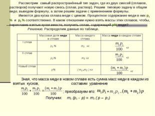 Рассмотрим самый распространённый тип задач, где из двух смесей (сплавов, ра