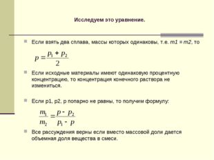 Исследуем это уравнение. Если взять два сплава, массы которых одинаковы, т.е.