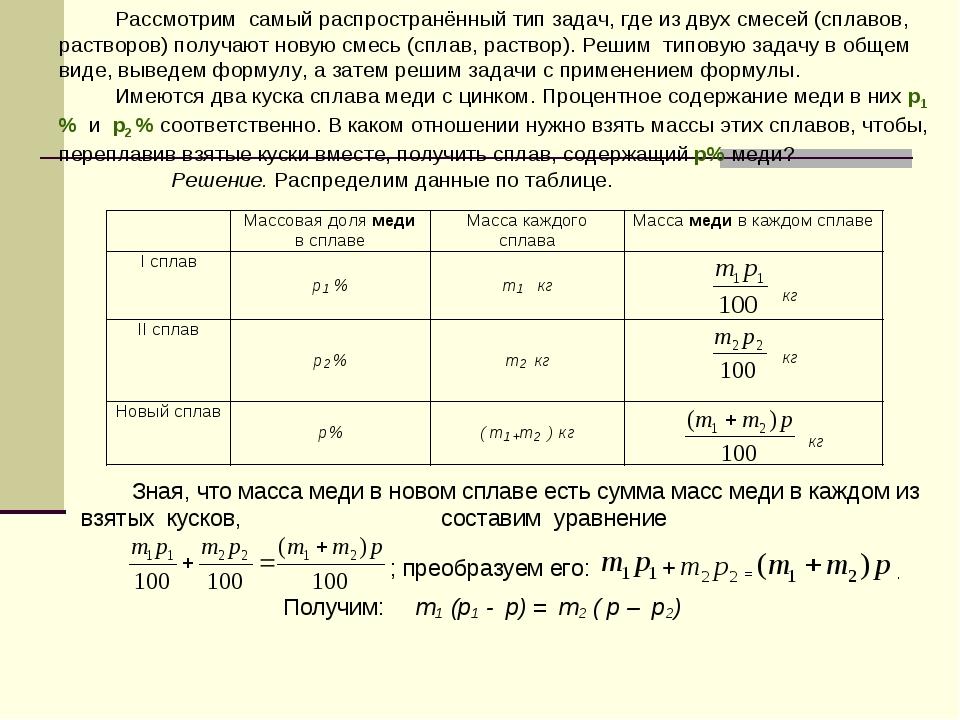 Рассмотрим самый распространённый тип задач, где из двух смесей (сплавов, ра...