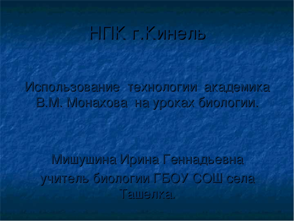 НПК г.Кинель Использование технологии академика В.М. Монахова на уроках биоло...