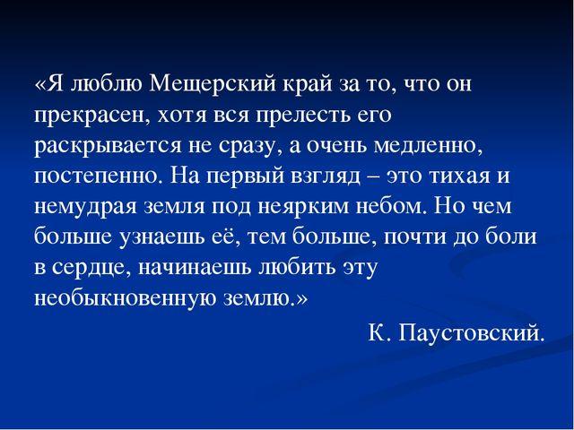«Я люблю Мещерский край за то, что он прекрасен, хотя вся прелесть его раскры...