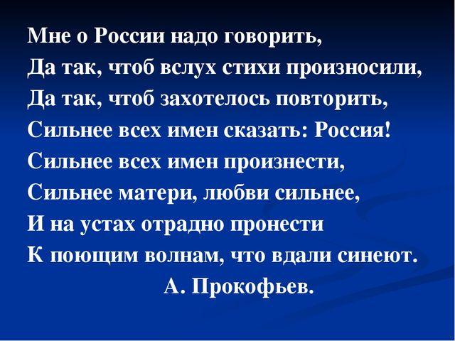 Мне о России надо говорить, Да так, чтоб вслух стихи произносили, Да так, что...