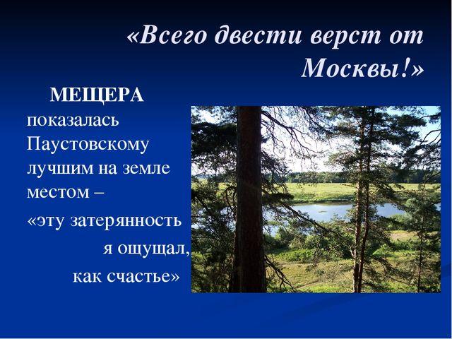 «Всего двести верст от Москвы!» МЕЩЕРА показалась Паустовскому лучшим на зем...