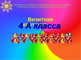 Муниципальное бюджетное общеобразовательное учреждение Гремячевская средняя о