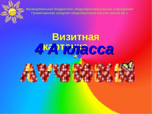 Муниципальное бюджетное общеобразовательное учреждение Гремячевская средняя о...