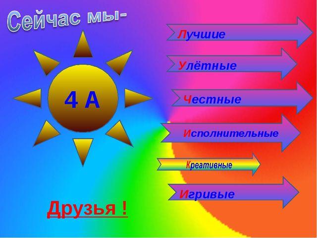 4 А Лучшие Улётные Честные Исполнительные Друзья ! Игривые