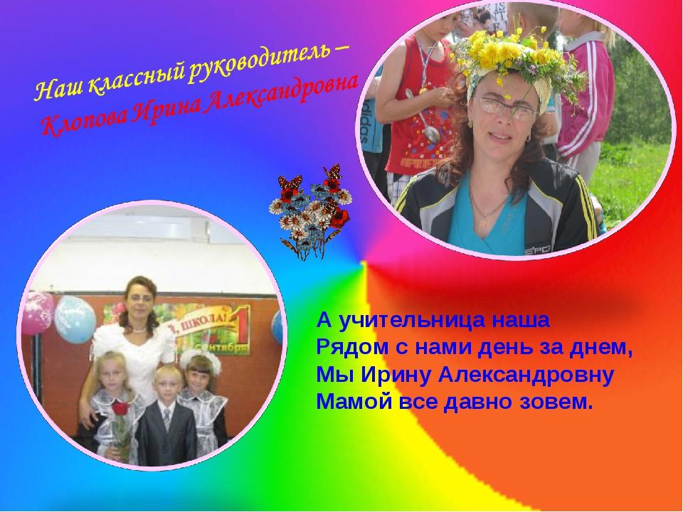 А учительница наша Рядом с нами день за днем, Мы Ирину Александровну Мамой вс...