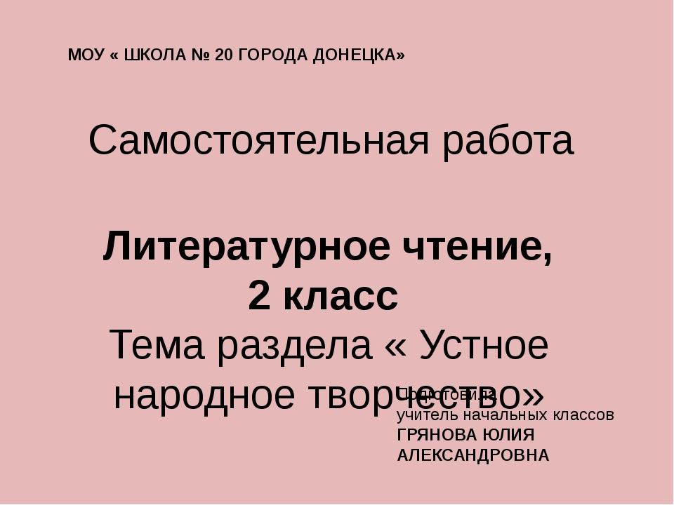 Самостоятельная работа Литературное чтение, 2 класс Тема раздела « Устное нар...