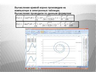 Вычисления кривой корню произведем на компьютере в электронных таблицах. Вычи