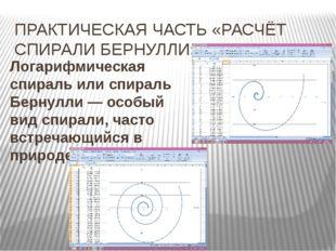 ПРАКТИЧЕСКАЯ ЧАСТЬ «РАСЧЁТ СПИРАЛИ БЕРНУЛЛИ» Логарифмическая спиральилиспир