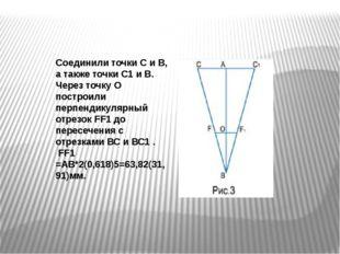 Соединили точки С и В, а также точки С1и В. Через точку О построили перпенди