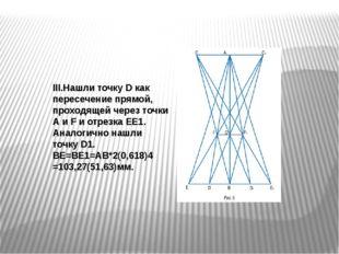 III.Нашли точку D как пересечение прямой, проходящей через точки А и F и отре