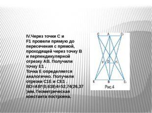 IV.Через точки С и F1провели прямую до пересечения с прямой, проходящей чере