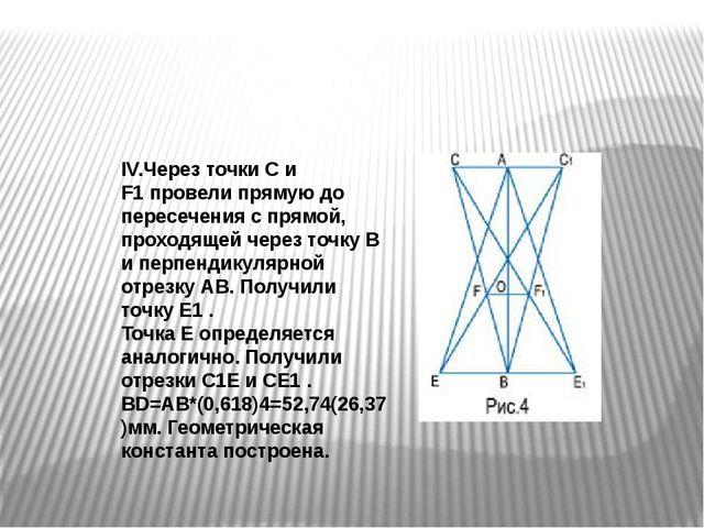 IV.Через точки С и F1провели прямую до пересечения с прямой, проходящей чере...