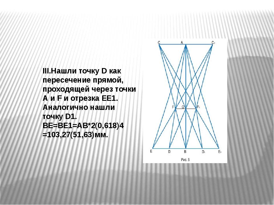 III.Нашли точку D как пересечение прямой, проходящей через точки А и F и отре...
