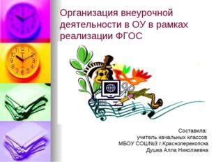 Организация внеурочной деятельности в ОУ в рамках реализации ФГОС Составила: