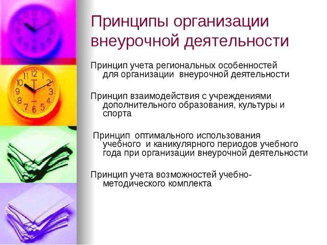 Принципыорганизации внеурочнойдеятельности Принципучетарегиональныхособе...