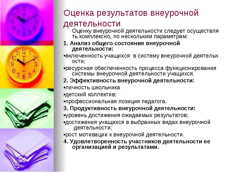 Оценкарезультатоввнеурочной деятельности Оценкувнеурочнойдеятельностисл...
