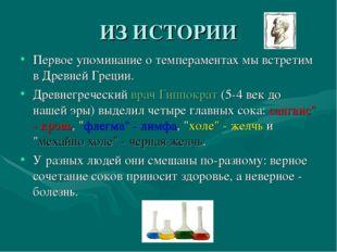 ИЗ ИСТОРИИ Первое упоминание о темпераментах мы встретим в Древней Греции. Др