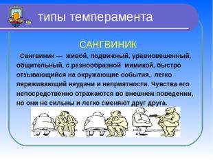 типы темперамента САНГВИНИК Сангвиник — живой, подвижный, уравновешенный, об