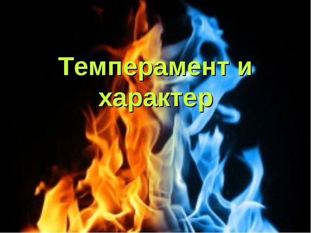 Темперамент и характер