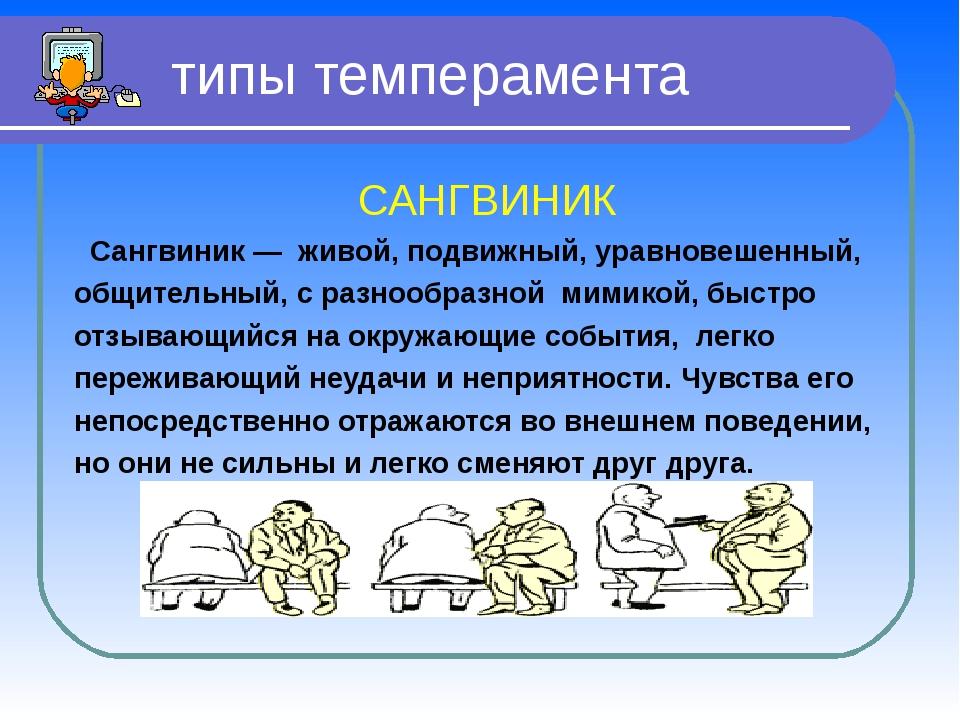 типы темперамента САНГВИНИК Сангвиник — живой, подвижный, уравновешенный, об...