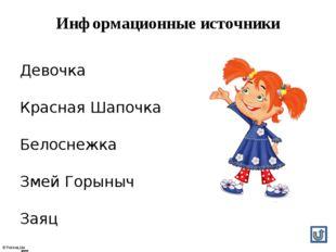 Информационные источники Девочка Красная Шапочка Белоснежка Змей Горыныч Заяц