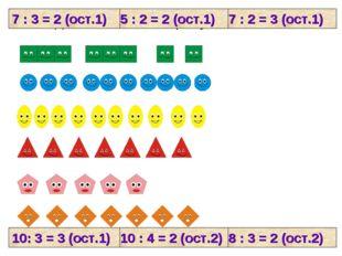 Найди соответствие рисунка и записи 1 2 3 4 5 6 8 : 3 = 2 (ост.2) 10 : 4 = 2