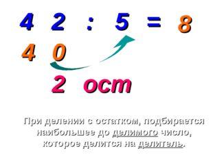 2 0 4 При делении с остатком, подбирается наибольшее до делимого число, котор
