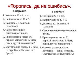 «Торопись, да не ошибись». 1 вариант 1. Уменьши 16 в 4 раза. 2. Найди частное