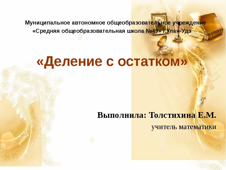Муниципальное автономное общеобразовательное учреждение «Средняя общеобразов...