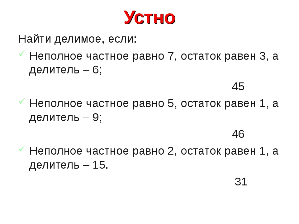 Устно Найти делимое, если: Неполное частное равно 7, остаток равен 3, а делит...