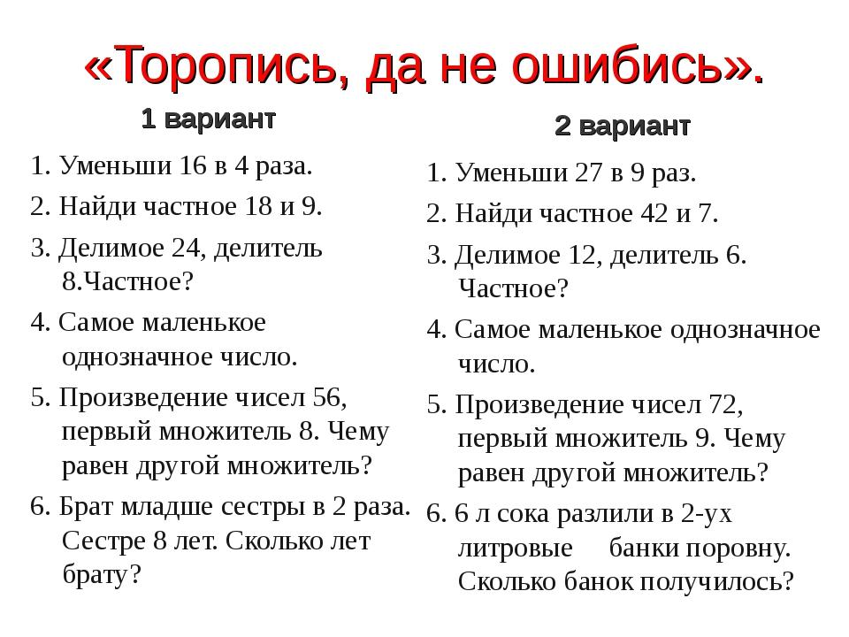 «Торопись, да не ошибись». 1 вариант 1. Уменьши 16 в 4 раза. 2. Найди частное...