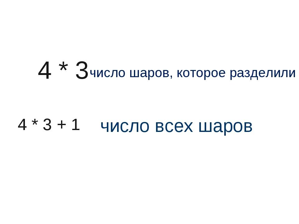 4 * 3 число шаров, которое разделили 4 * 3 + 1 число всех шаров