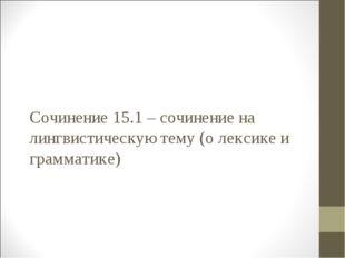 Сочинение 15.1 – сочинение на лингвистическую тему (о лексике и грамматике)