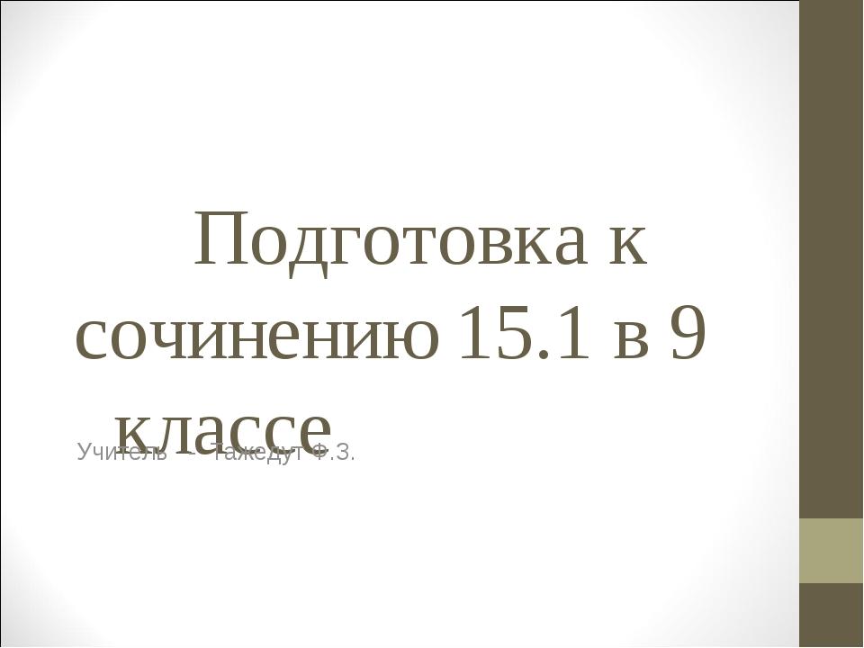 Подготовка к сочинению 15.1 в 9 классе Учитель - Тажедут Ф.З.