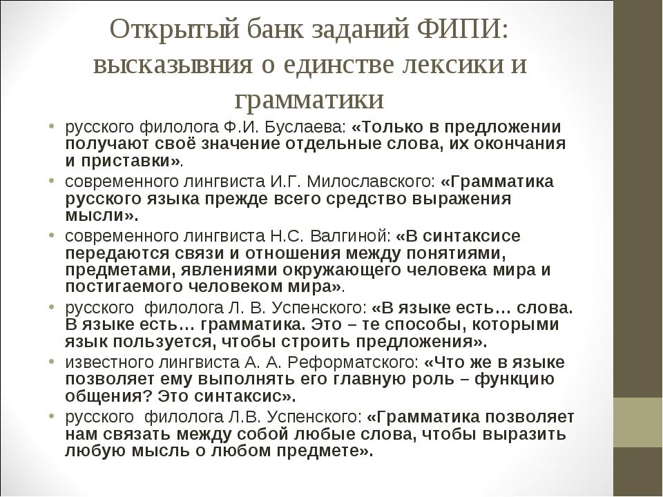 Открытый банк заданий ФИПИ: высказывния о единстве лексики и грамматики русск...