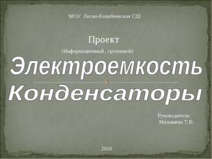 МОУ Лесно-Конобеевская СШ Проект (Информационный , групповой) Руководитель: М