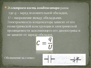 Электроемкость конденсатора равна где q – заряд положительной обкладки, U – н