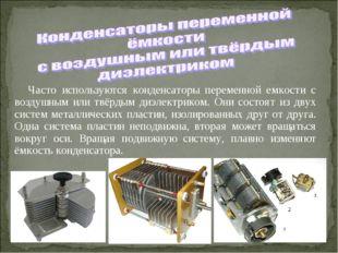 Часто используются конденсаторы переменной емкости с воздушным или твёрдым ди