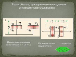 Таким образом, при параллельном соединении электроемкости складываются. Парал